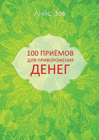 100 приёмов для приворожения денег